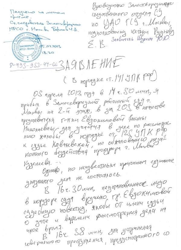 заявление об установлении административного надзора образец